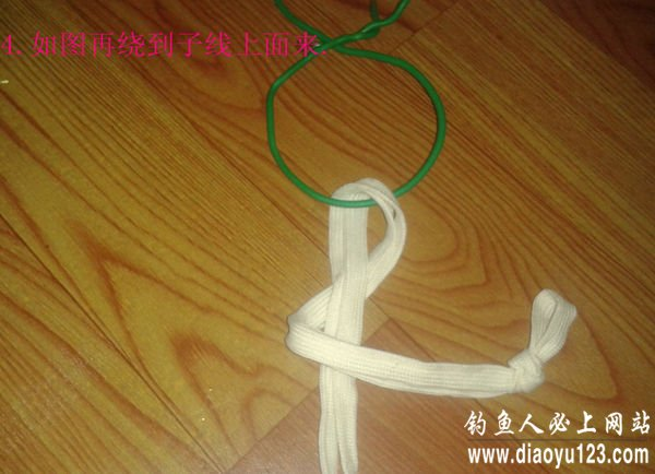 图解主线与八字环的三种绑法